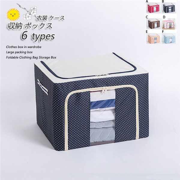 収納 ボックス 衣装 ケース布製 収納BOX 衣類収納袋 寝具収納 折りたたみ 激安 送料無料 人気