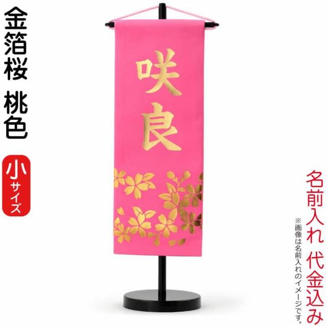 数量限定 目玉品 名前旗 雛人形 村上鯉幟 室内飾...