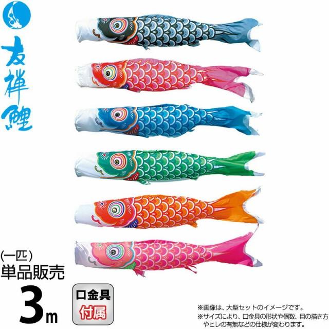 こいのぼり 徳永鯉 鯉のぼり 単品 3m 友禅鯉 ナイ...