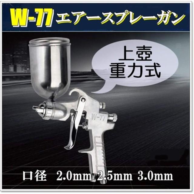 【送料無料!】W-77 重力式 エアー 中型 スプレー...