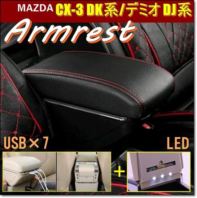 【送料無料!】MAZDA マツダ CX-3 デミオ DJ系 用...