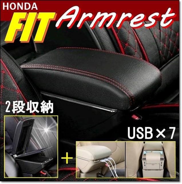 【送料無料!】 HONDA ホンダ フィット アームレ...