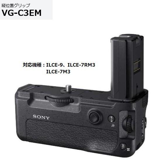 ソニー 縦位置グリップ VG-C3EM α9・α7RIII・α...