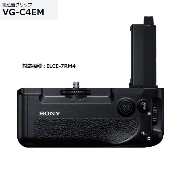 ソニー 縦位置グリップ  VG-C4EM α7RM4用