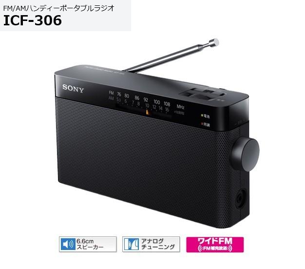 ソニー FM/AMハンディーポータブルラジオ ICF-306...