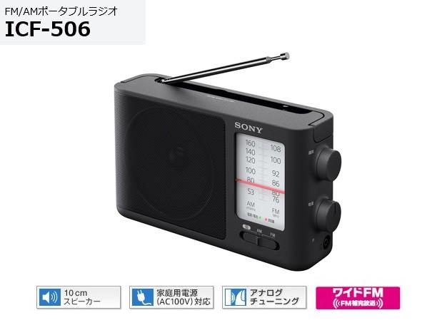 ソニー FM/AMポータブルラジオ ICF-506 大型つま...