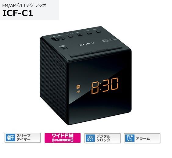 ソニー FM/AMクロックラジオ ICF-C1 (B)ブラッ...