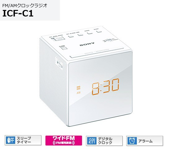 ソニー FM/AMクロックラジオ ICF-C1 (W)ホワイ...