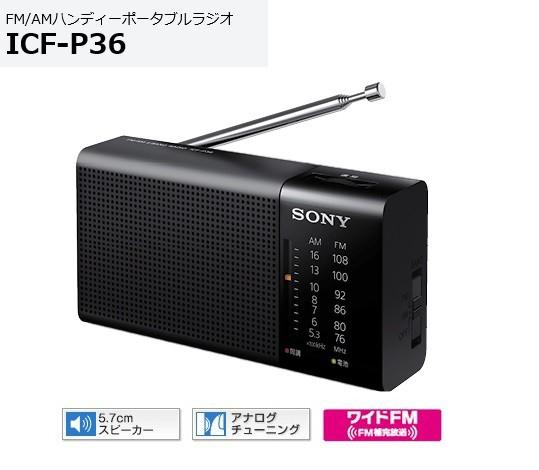 ソニー FM/AMハンディーポータブルラジオ ICF-P36...