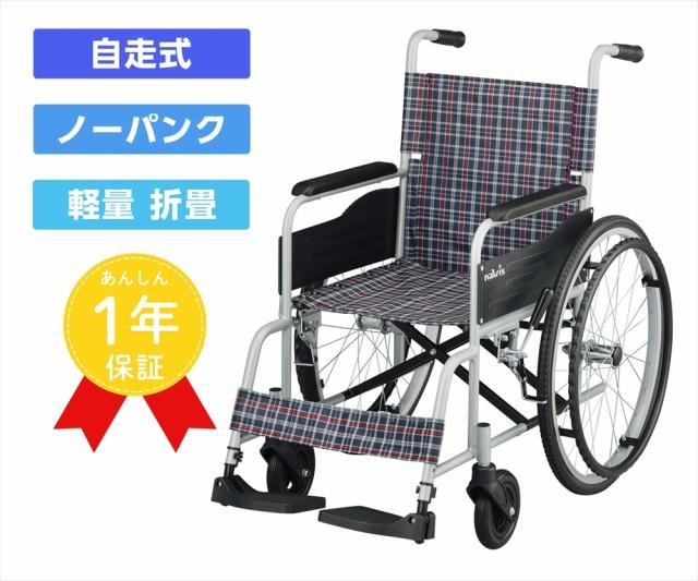 ナビス Fit-AL 車椅子 (アルミタイプ) 自走式...