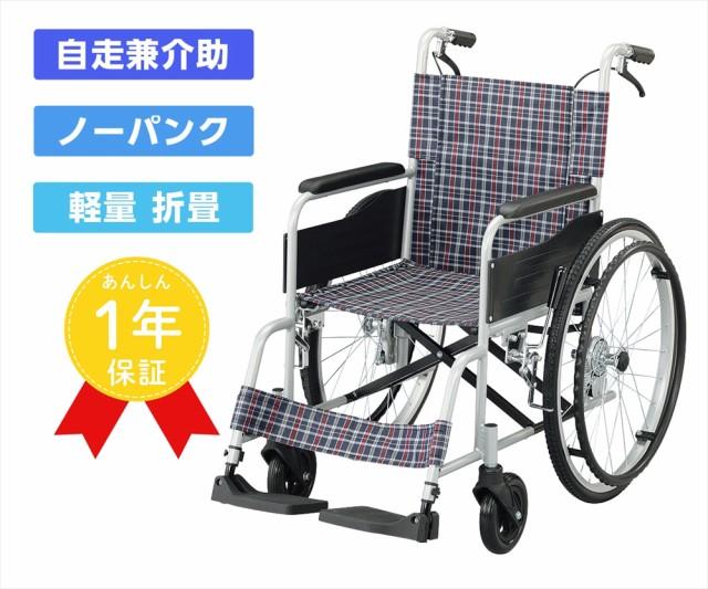 ナビス Fit-ALB 車椅子(アルミタイプ) 自走式...