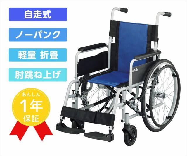 ナビス Fit-AL-M 車椅子 (多機能アルミタイプ)...