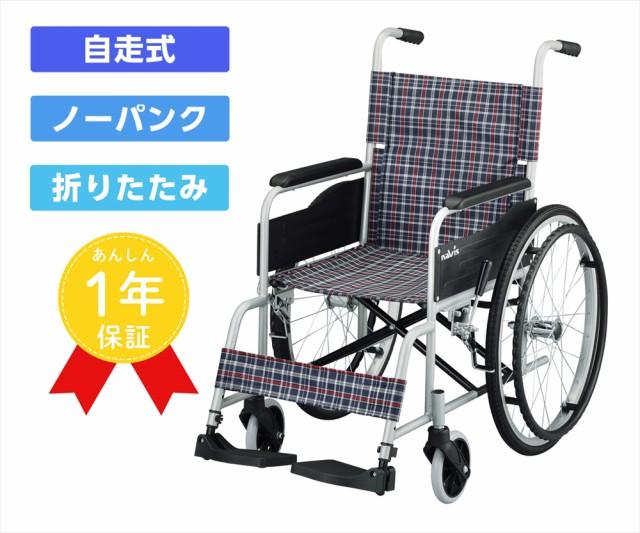 ナビス Fit-ST 車椅子(スチールタイプ) 自走...
