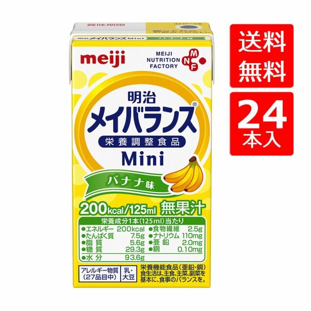 明治 【ケース】メイバランスMini(メイバランス...