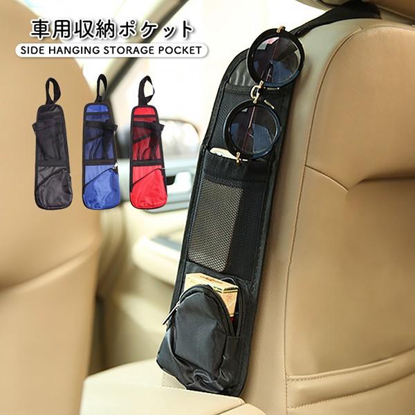 車用収納ポケット 収納 整理整頓 取付簡単 シート...