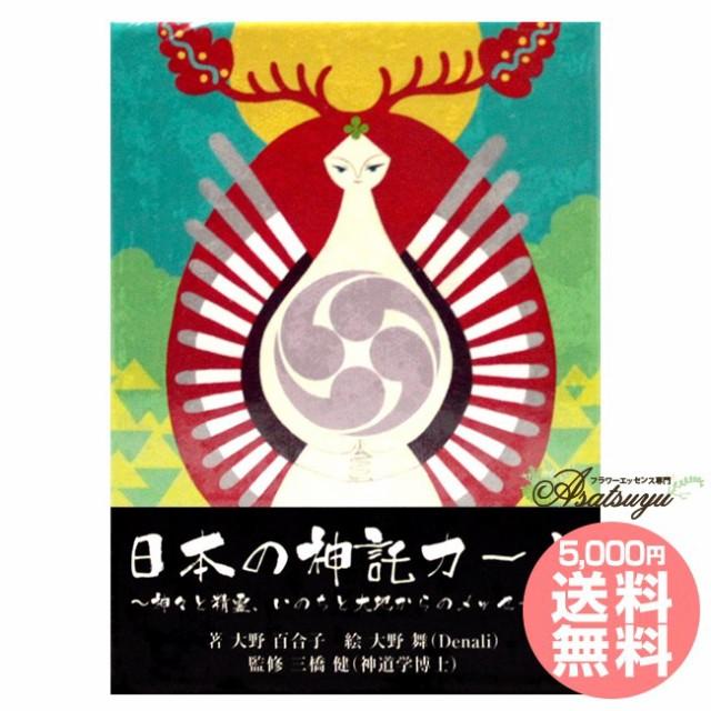 日本の神託カード オラクルカード タロットカード...