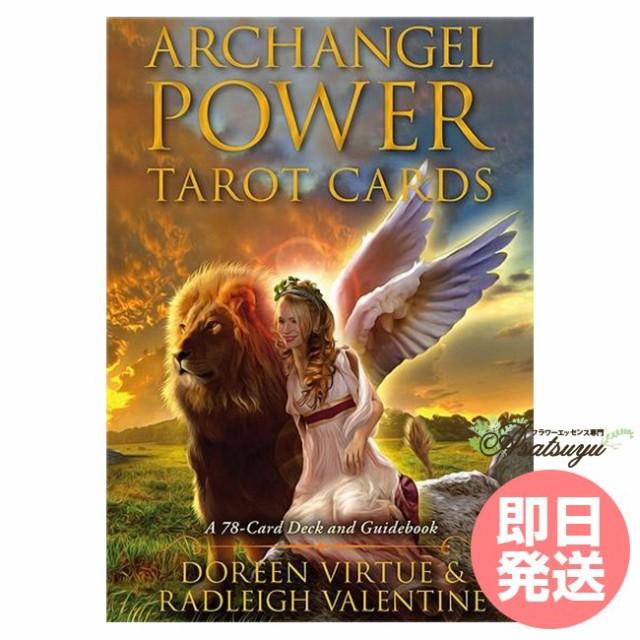 大天使パワータロットカード