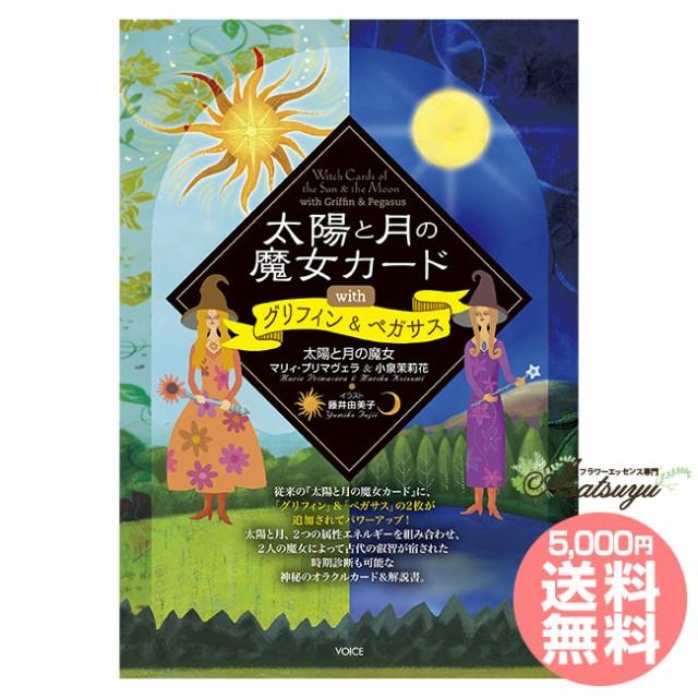 太陽と月と魔女カード with フェニックス&ドラゴ...