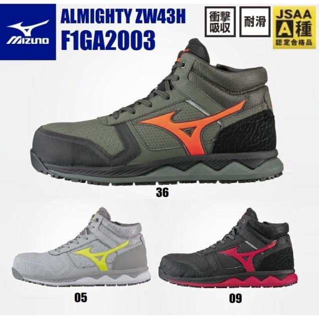 安全靴 ミズノ F1GA2003 オールマイティ ZW43H 24...