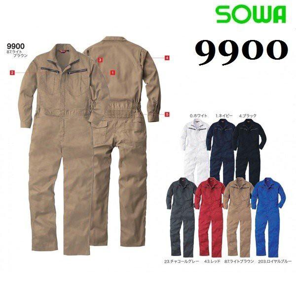 SOWA 9900 ツナギ服 つなぎ  桑和 SS〜6L オール...