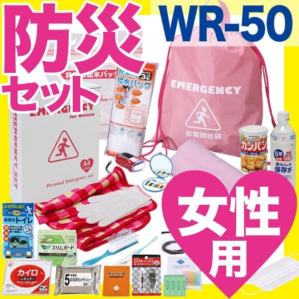(防災用品 防災 セット 女性用)女性のための非常持出セット WR-50