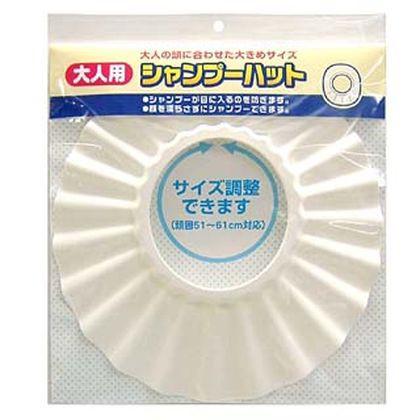 ワイズ 大人用 シャンプーハット バスバイザー