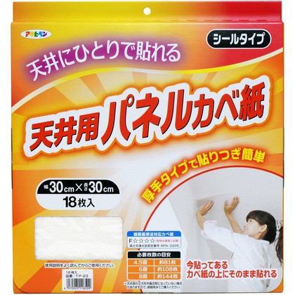アサヒペン 厚手タイプ天井用パネルカベ紙 30cm×...