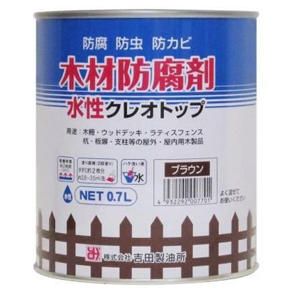 吉田製油所 水性クレオトップ 木材防腐材 ブラウ...