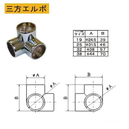 フジテック DCクローム三方エルボ19mm ネジ付 ク...