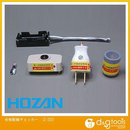 ホーザン 合格配線チェッカー Z-222