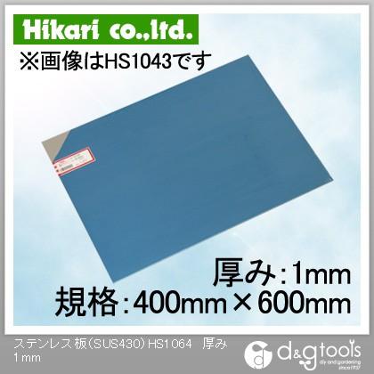 光 ステンレス板(SUS430) 厚み1mm 規格400mm×60...