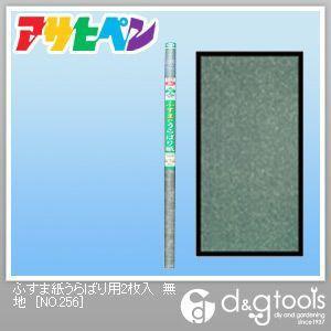 アサヒペン ふすま紙うらばり用 無地 幅95cm×長1...