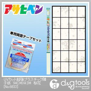アサヒペン UVカット超強プラスチック障子紙&専用...