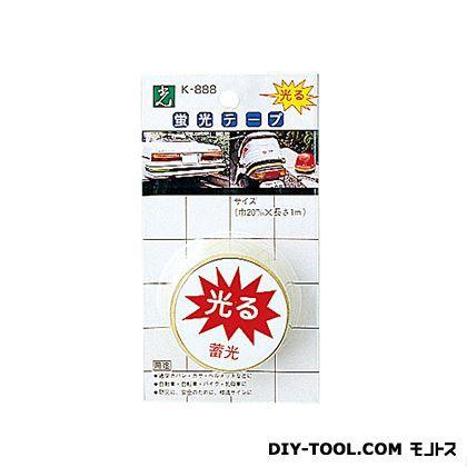 光 蓄光蛍光テープ (K888-5)