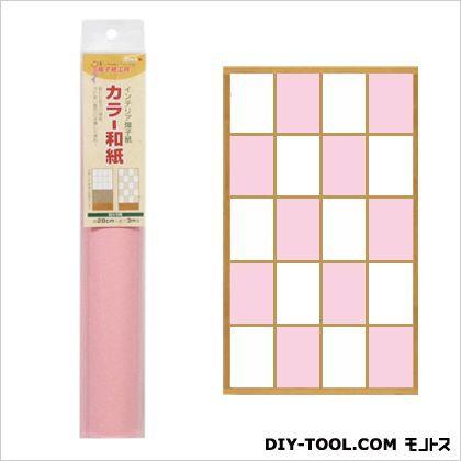 大直 インテリア障子紙カラー和紙 桃色 28cm×3.0...