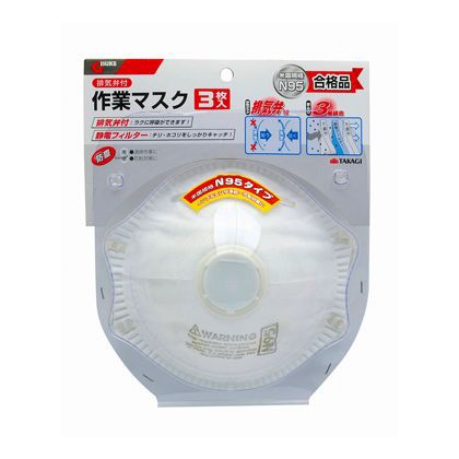 GISUKE 排気弁付作業マスク N95 3枚入 H208×W171...
