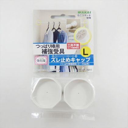 若井産業 突っ張り棒用ズレ止キャップ 白 L (57-...