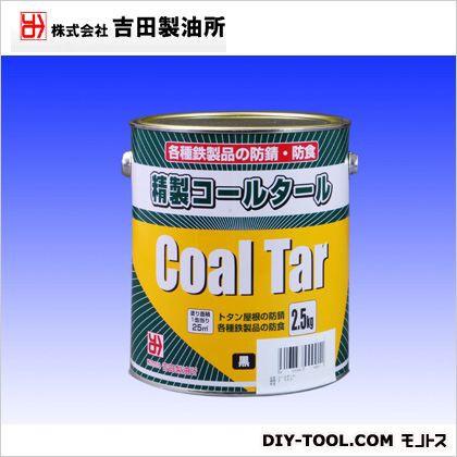 吉田製油所 コールタール金属防食塗料 黒 2.5kg