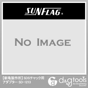 新亀製作所(サンフラッグ) SDSチャック用アダプタ...