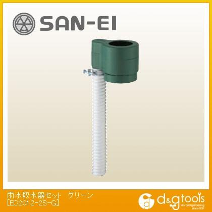 SANEI 雨水取水器セットグリーン EC2012-2S-G