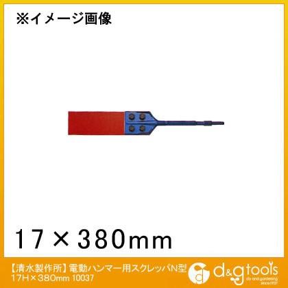 ラクダ | Rakuda 電動ハンマー用スクレッパN型 17...