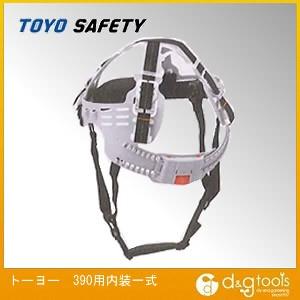 トーヨーセフティー ヘルメット390用内装1式(ワン...