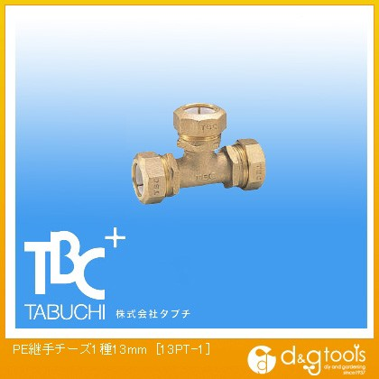 TBC PE継手チーズ1種13mm 142 x 60 x 67 mm 13PT-...
