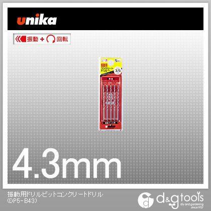 ユニカ 振動用ドリルセットBタイプ4.3mm5本組 145...