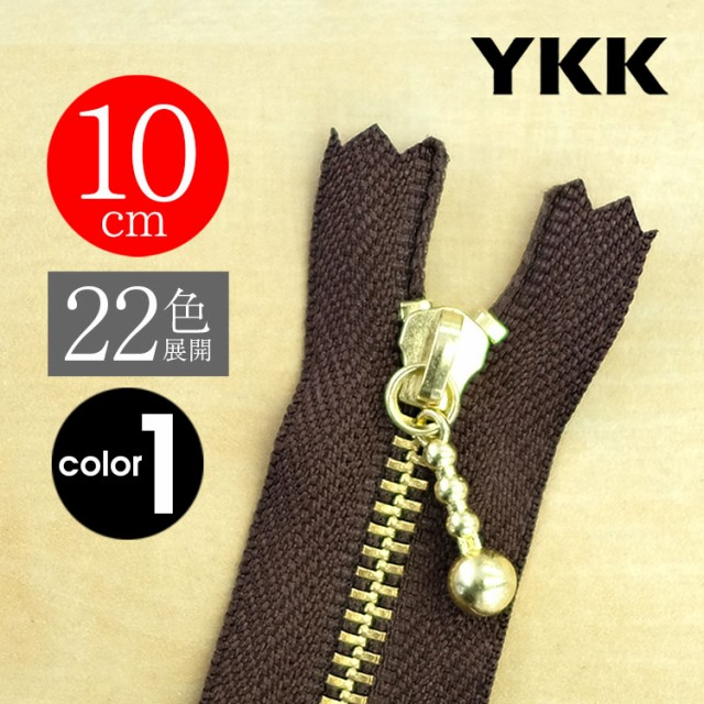 【お得10本SET】 YKK製ファスナー金属ゴールド 玉...