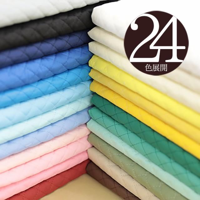 24色 カラフルな無地のキルティング生地 106cm巾/...