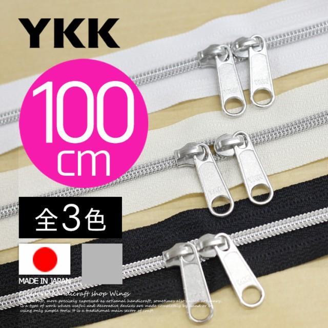 YKK メタリック樹脂コイルファスナー シルバー 両...
