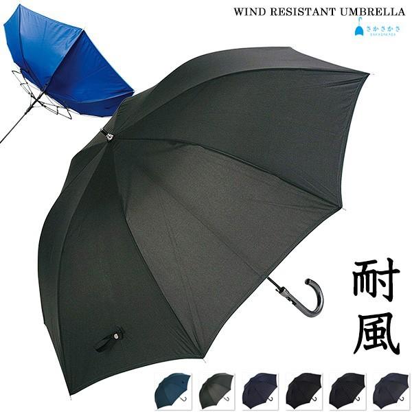 耐風強化紳士用傘  メンズ70センチ ワンタッチ式 ...