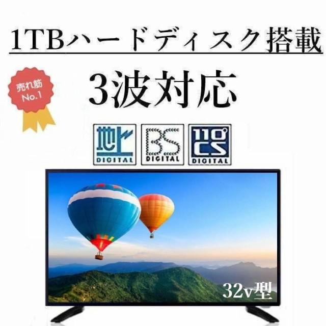 液晶テレビ 32インチ 32型 テレビ 3波対応 地上波...