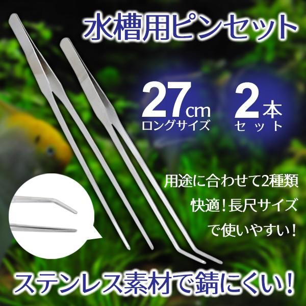 500円ポッキリ【送料無料】 トリミング ピンセッ...